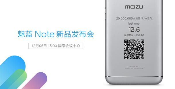 meizu-m5-note-rumored-unveiling-1