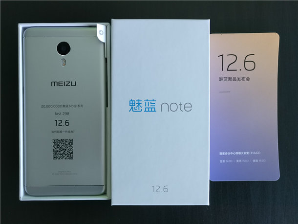 meizu-m5-note-rumored-unveiling